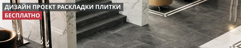 Бесплатный дизайн-проект раскладки плитки